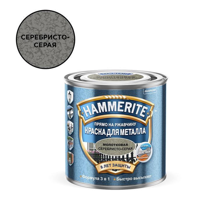 Грунт-эмаль по ржавчине Hammerite молотковая серебристо-серая 3в1 2,5 л