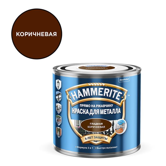 Грунт-эмаль по ржавчине Hammerite гладкая глянцевая коричневая 3в1 0,5 л