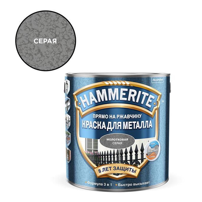 Грунт-эмаль по ржавчине Hammerite молотковая серая 3в1 2,5 л