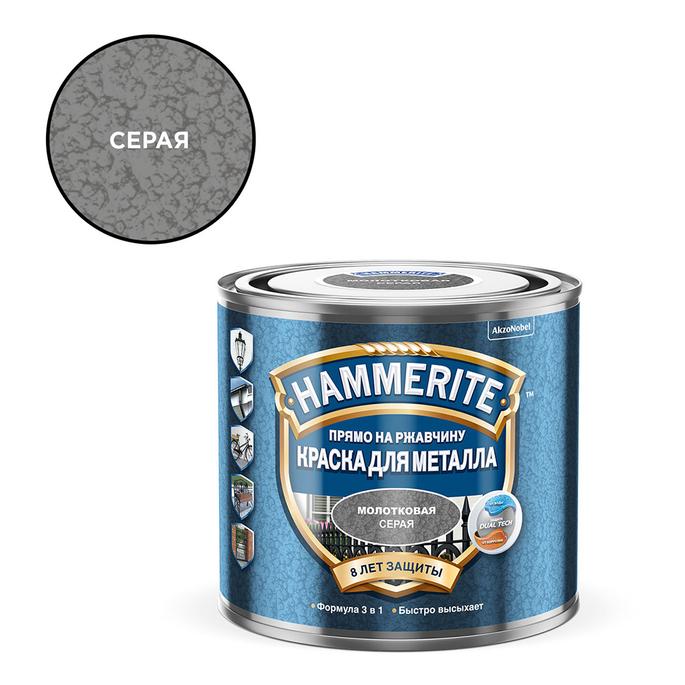 Грунт-эмаль по ржавчине Hammerite молотковая серая 3в1 0,5 л
