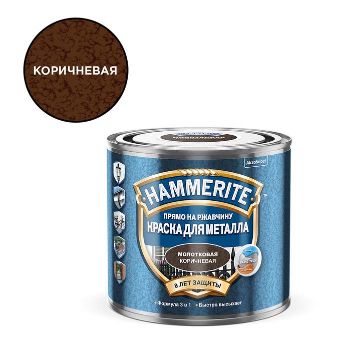 Грунт-эмаль по ржавчине Hammerite молотковая коричневая 3в1 0,5 л