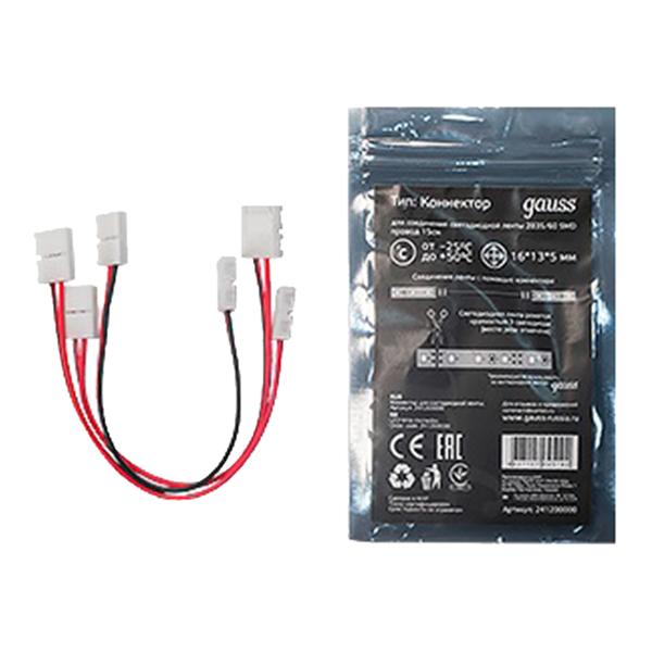 Коннектор для светодиодной ленты SMD 5050/2835 Gauss гибкий (3 шт.) коннектор для светодиодной ленты smd 2835 gauss гибкий 3 шт