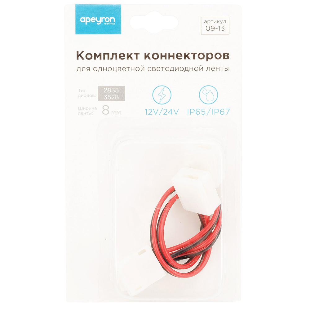 Коннектор для одноцветной светодиодной ленты SMD 2835/3528 Apeyron 09-13 12 В комплект коннектор для светодиодной ленты smd 2835 gauss гибкий 3 шт