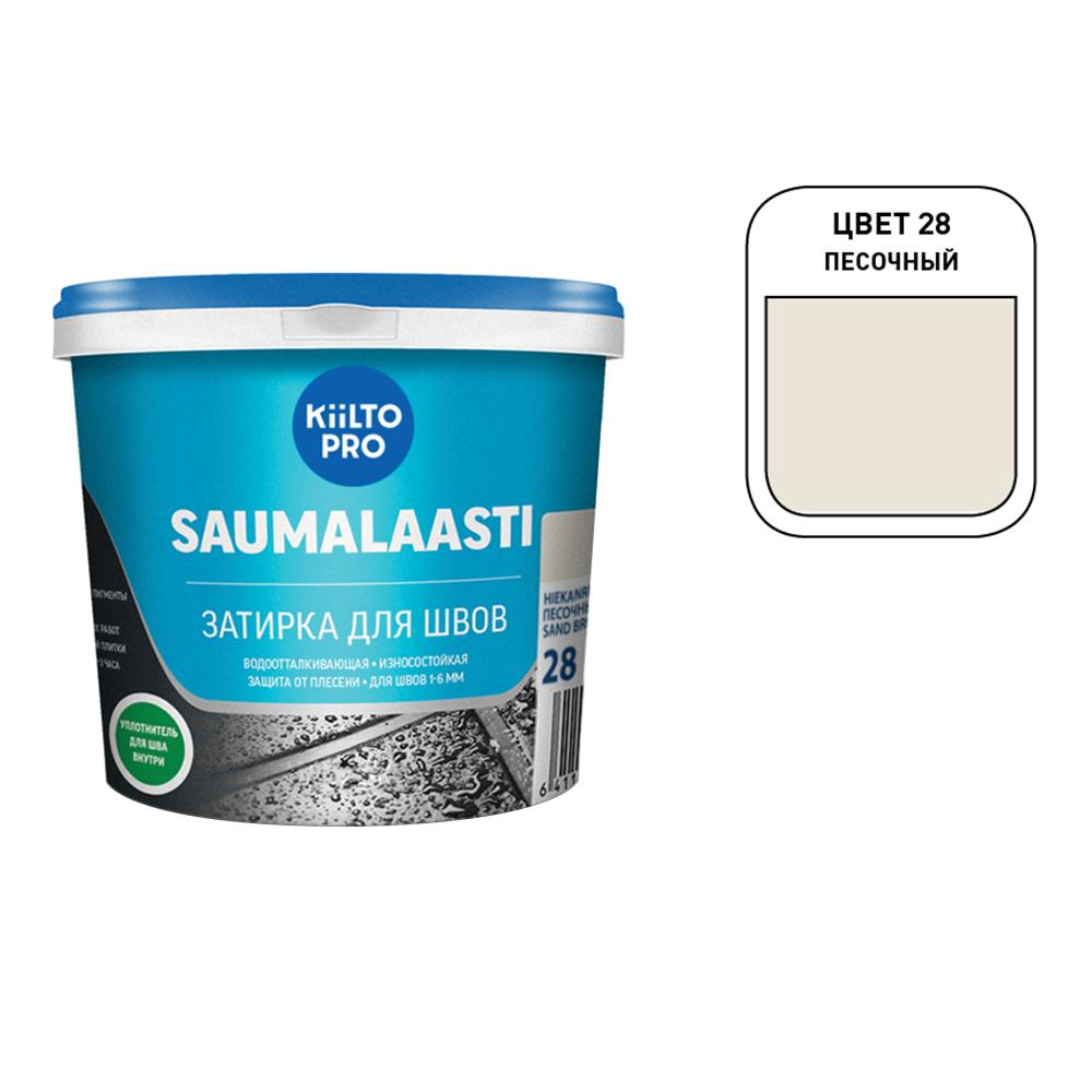 Затирка Kiilto Saumalaasti 028 песочный 3 кг