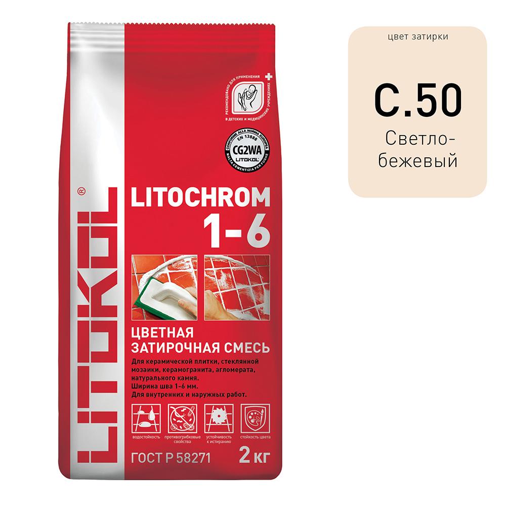 Затирка LITOKOL Litochrom 1-6 C.50 светло-бежевый 2 кг