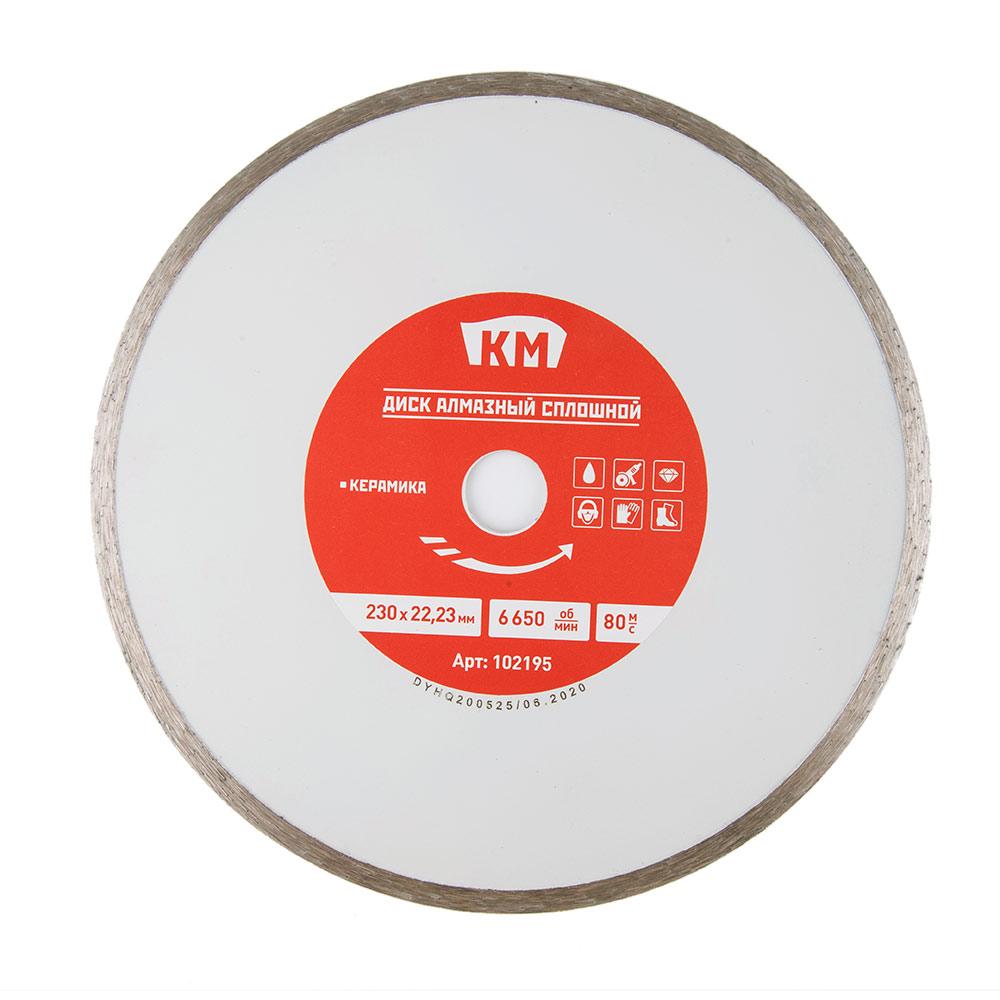 Диск алмазный по керамике КМ / Shaft 230x22,2x2,4 мм мм сплошной мокрый рез