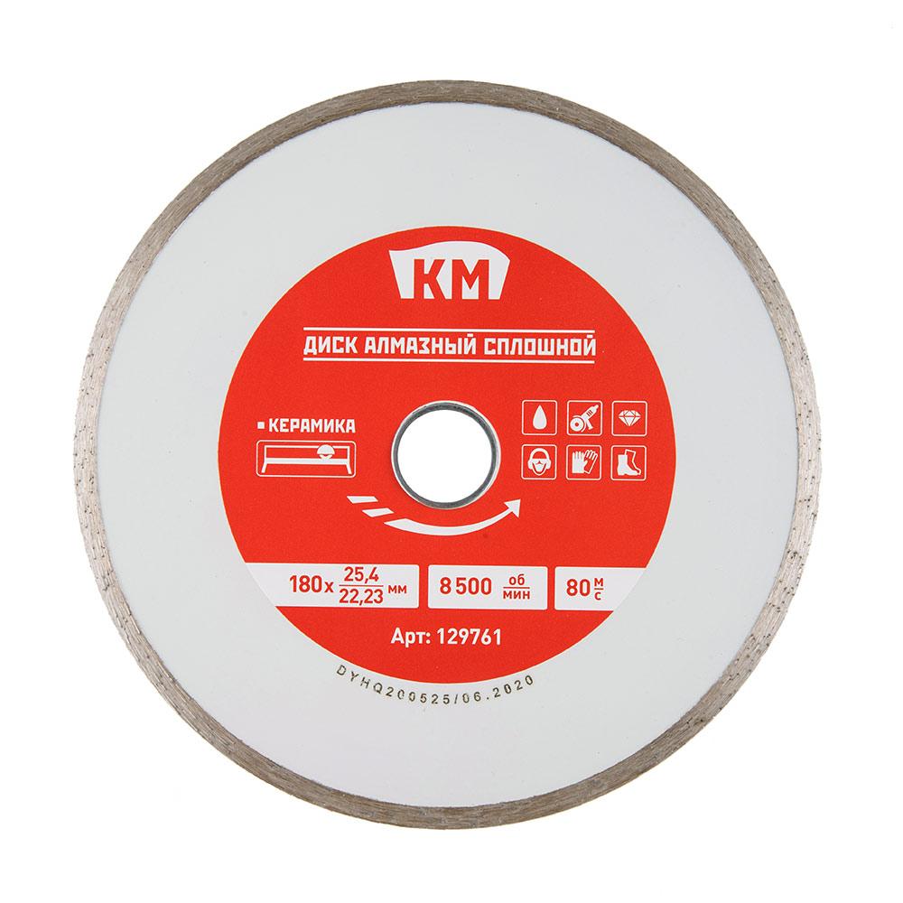 Диск алмазный по керамике КМ / Shaft 180x25,4/22,2x2,2 мм мм сплошной мокрый рез
