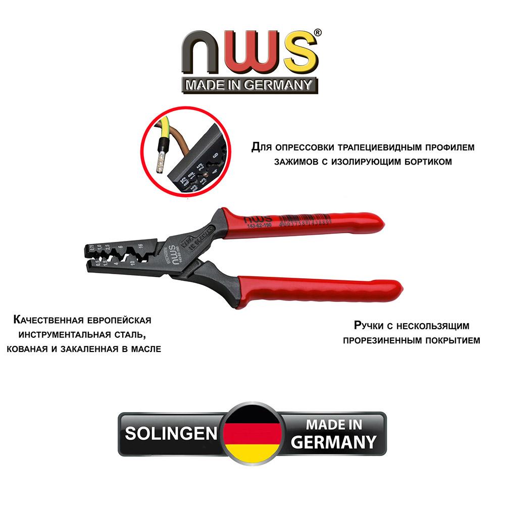 Клещи NWS (143-62-190) обжимные для конусных гильз 190 мм