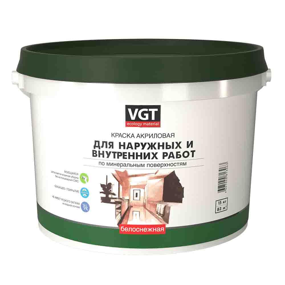 Краска водно-дисперсионная VGT Белоснежная моющаяся 15 кг