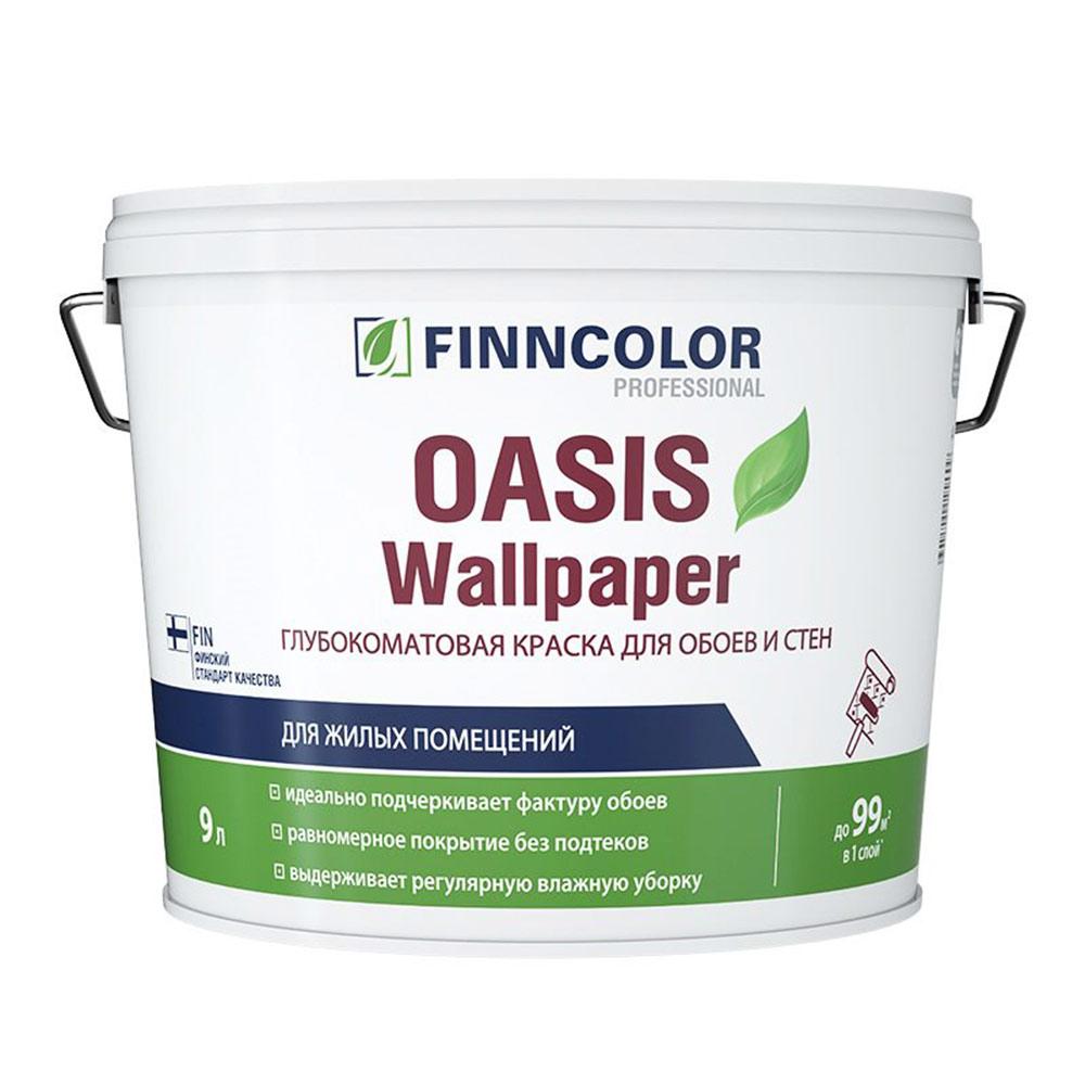 Краска водно-дисперсионная моющаяся Finncolor Oasis Wallpaper для обоев и стен основа A 9 л