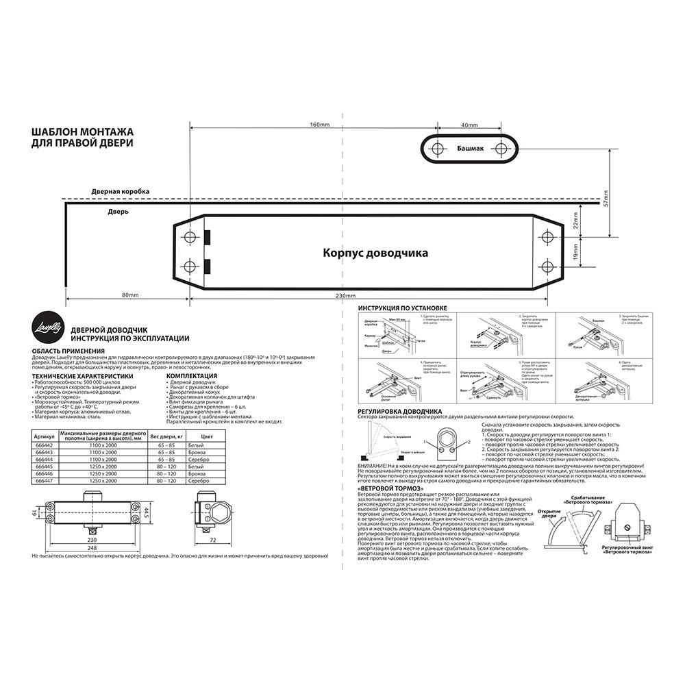 Доводчик дверной Lavelly 120 (до 120 кг) белый