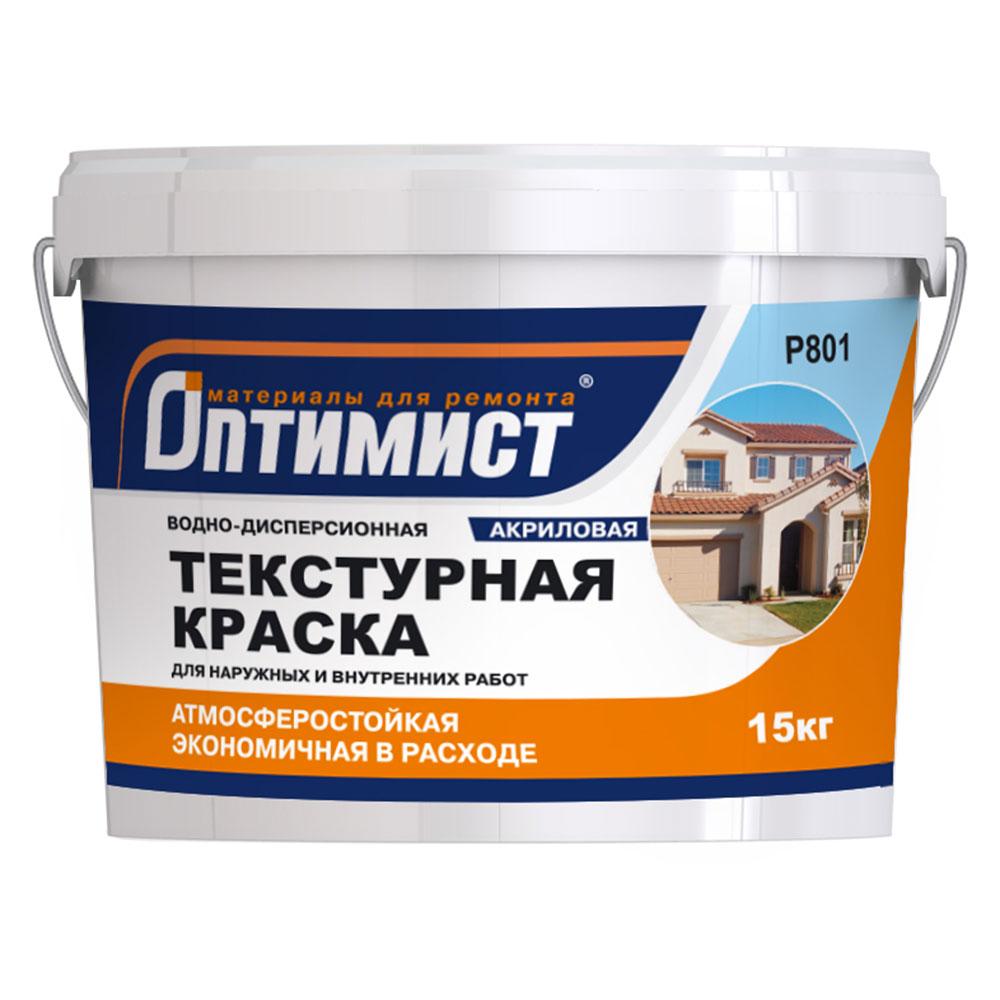 Краска водно-дисперсионная фасадная текстурная Оптимист P801 15 кг