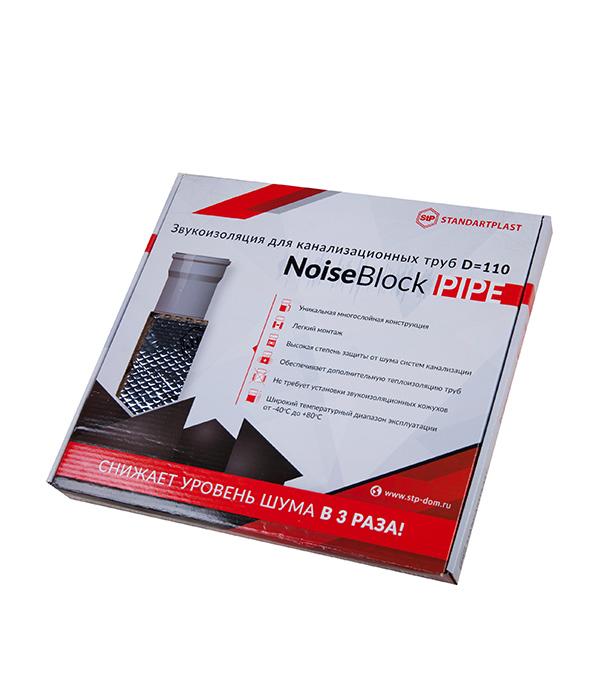 Звукоизоляция для канализационных труб NoiseBlock Pipe 110х6,7х3000 мм