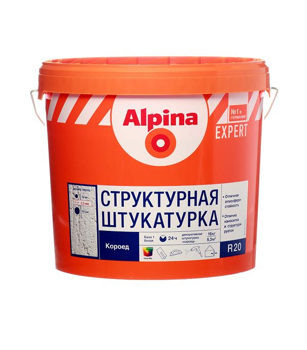 Декоративная штукатурка Alpina Expert R20 16 кг цена 2017