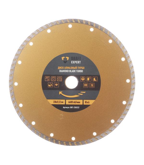 Диск алмазный турбо Sparta 230х22.2 мм диск алмазный турбо практика 125х22 мм