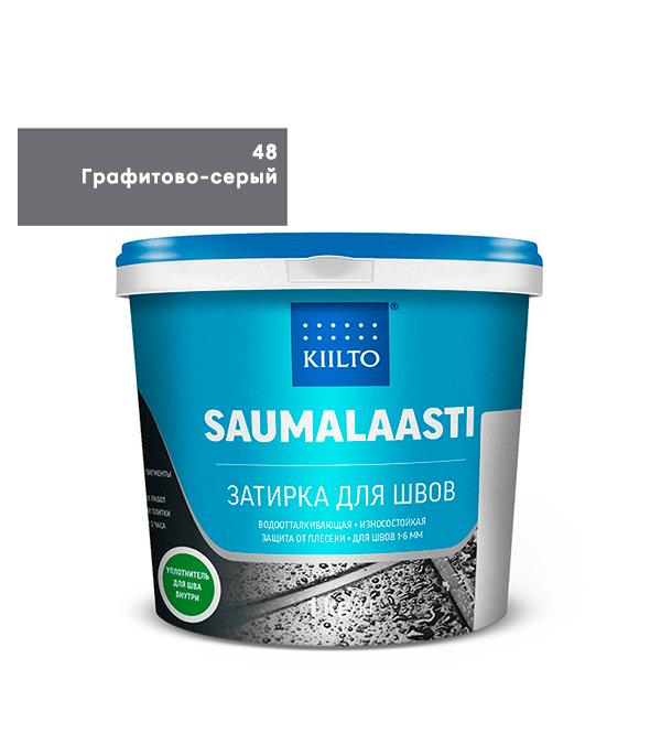 Затирка Kiilto Saumalaasti №48 графитовый-серый 1 кг