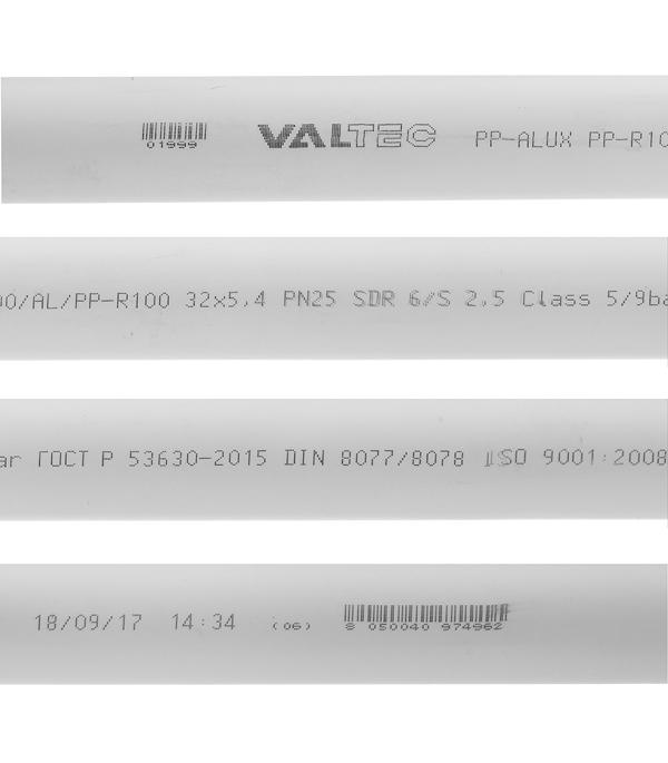 Труба полипропиленовая Valtec (VTp.700.AL25.32.02) армированная алюминием 32х2000
