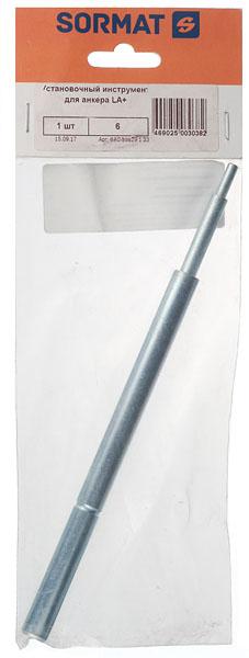 Установочный инструмент Sormat для установки анкеров 6 мм (1 шт.) фото