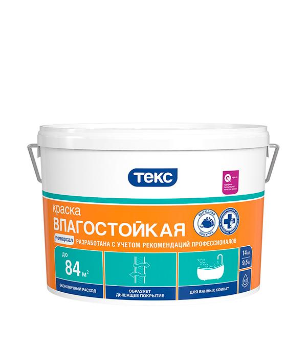 Краска в/д влагостойкая Текс Универсал 9 л/14 кг