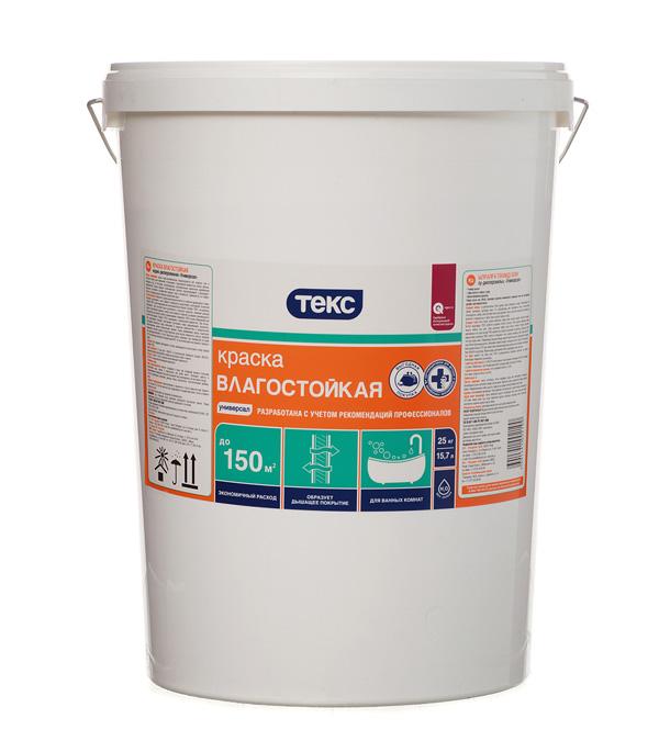 Краска в/д влагостойкая Текс Универсал 16.2 л/25 кг краска в д текс универсал текстурная 16кг