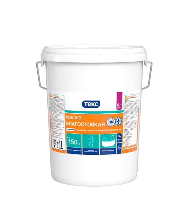 цены Краска в/д влагостойкая Текс Универсал 16.2 л/25 кг