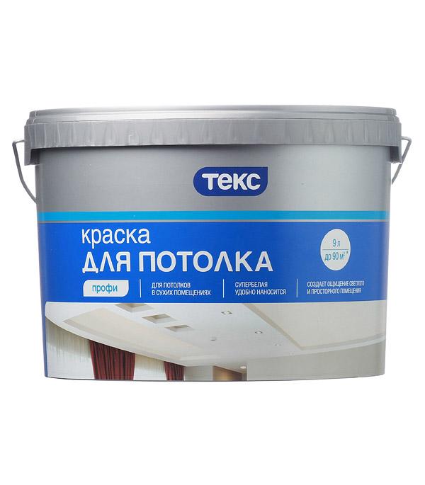 цена на Краска в/д для потолка Текс Профи супербелая 9 л/13.8 кг