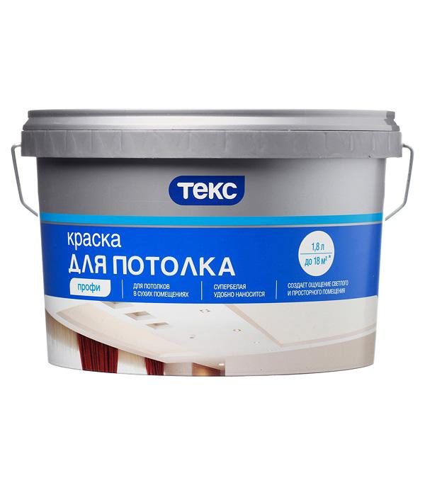 цена на Краска в/д для потолка Текс Профи супербелая 1.8 л/2.8 кг