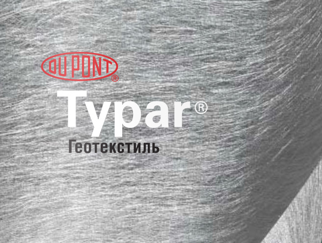 Геотекстиль TYPAR SF27 90 г/кв.м термоскрепленный 2,6х200 м (520 кв.м)