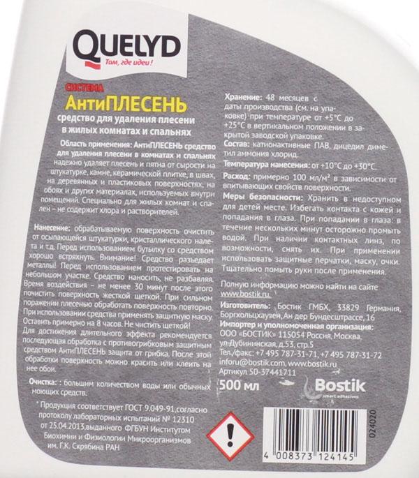 Средство для удаления плесени Quelyd в жилых комнатах и спальнях 0,5 л