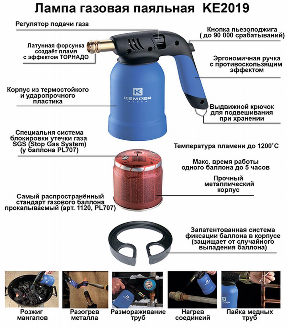 Лампа паяльная газовая Kemper (КЕ2019) с пьезоподжигом