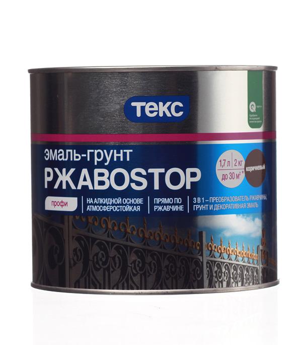 цена на Грунт-эмаль по ржавчине Текс РжавоStop коричневая 3в1 2 кг