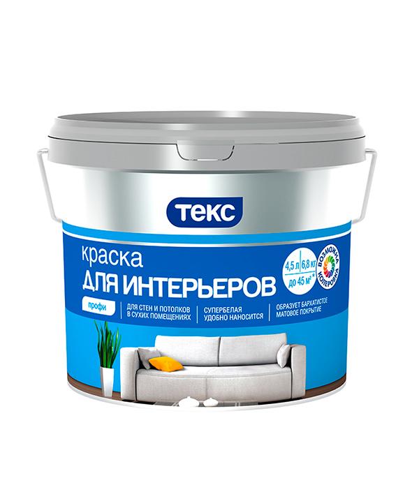 Краска водно-дисперсионная интерьерная Текс Профи белая основа А 4,5 л