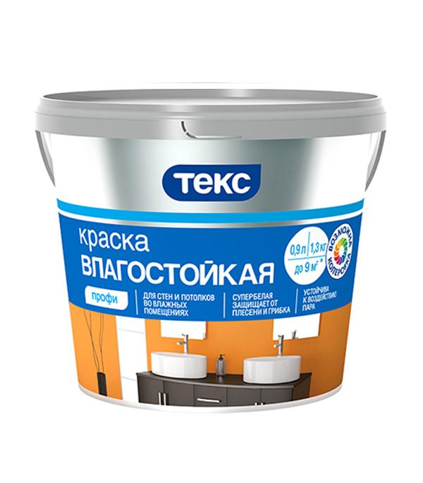 Краска водно-дисперсионная Текс Профи влагостойкая белая основа А 0,9 л