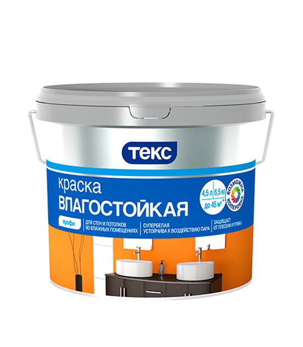 Краска водно-дисперсионная Текс Профи влагостойкая белая основа А 4,5 л