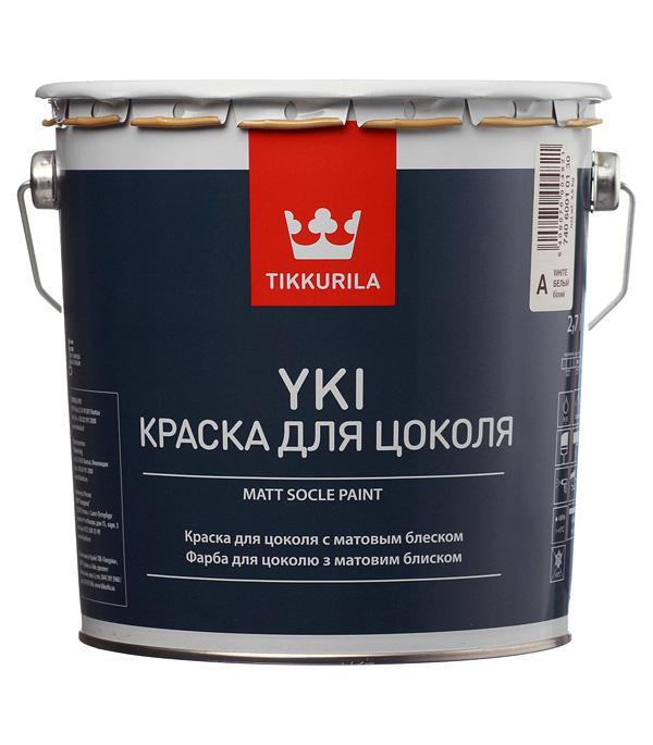 цена на Краска водно-дисперсионная для цоколя Tikkurila Yki белая основа А 2,7 л