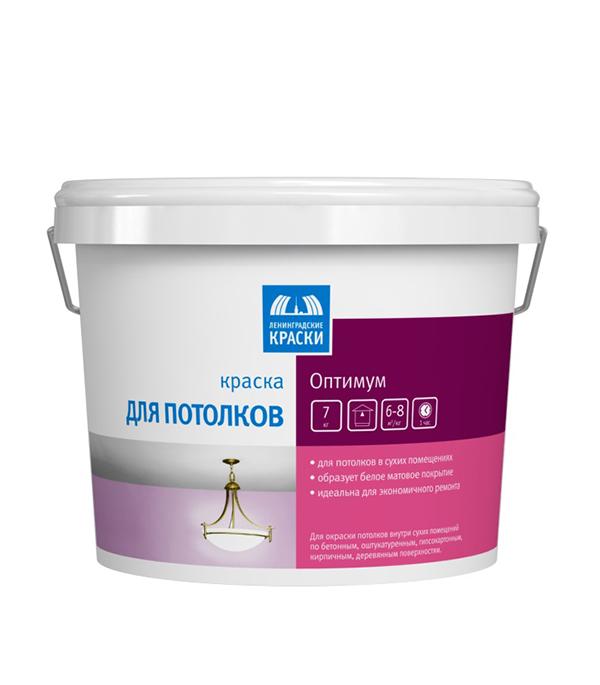 Краска водно-дисперсионная для потолка Ленинградские Краски Оптимум белая 7 кг