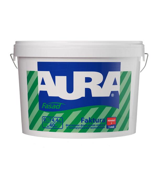 цена на Краска в/д фактурная Aura Fasad Faktura основа А 9 л