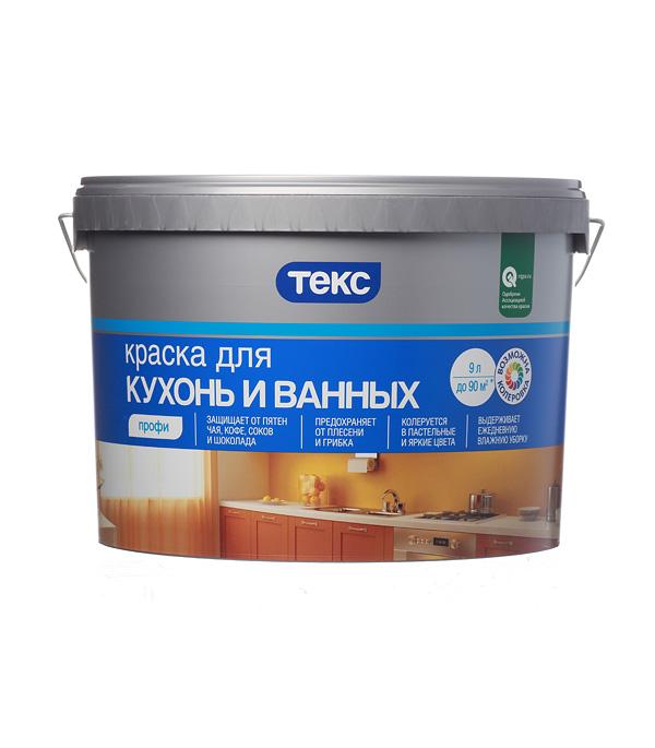 цена на Краска водно-дисперсионная Текс Профи для ванных и кухонь моющаяся основа D 9 л
