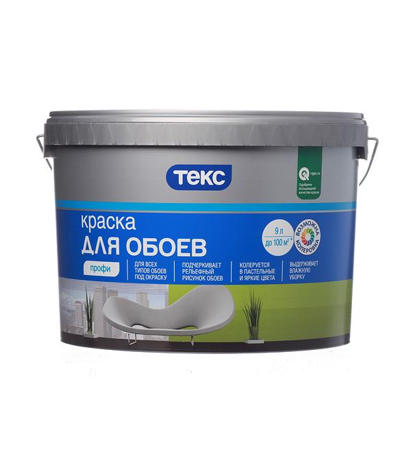 Краска водно-дисперсионная Текс Профи для обоев моющаяся основа D 9 л недорого