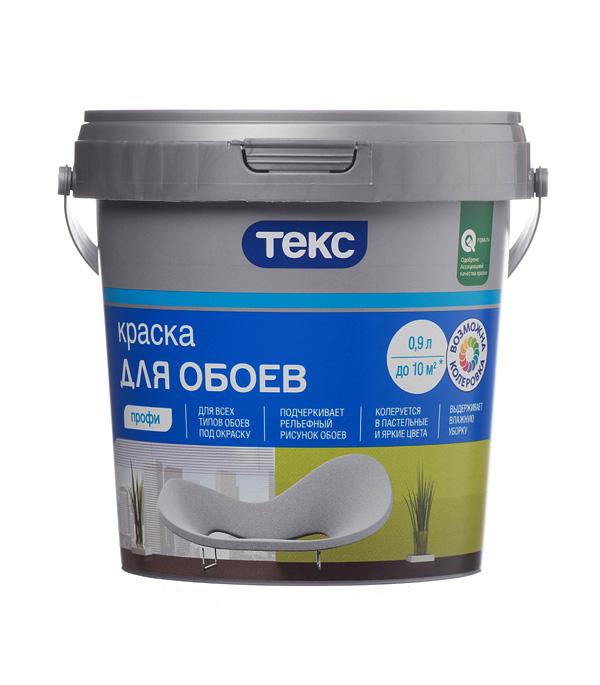 Краска водно-дисперсионная Текс Профи для обоев моющаяся основа D 0,9 л