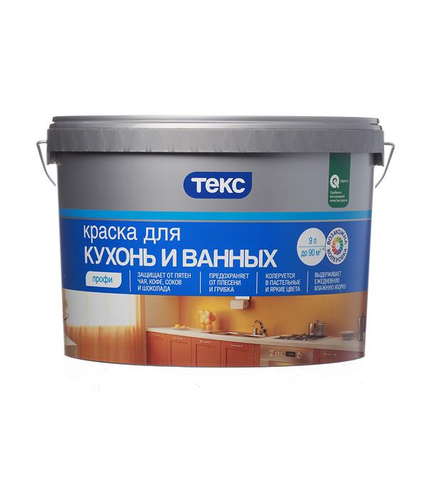 цена на Краска водно-дисперсионная Текс Профи для ванных и кухонь моющаяся белая основа А 9 л