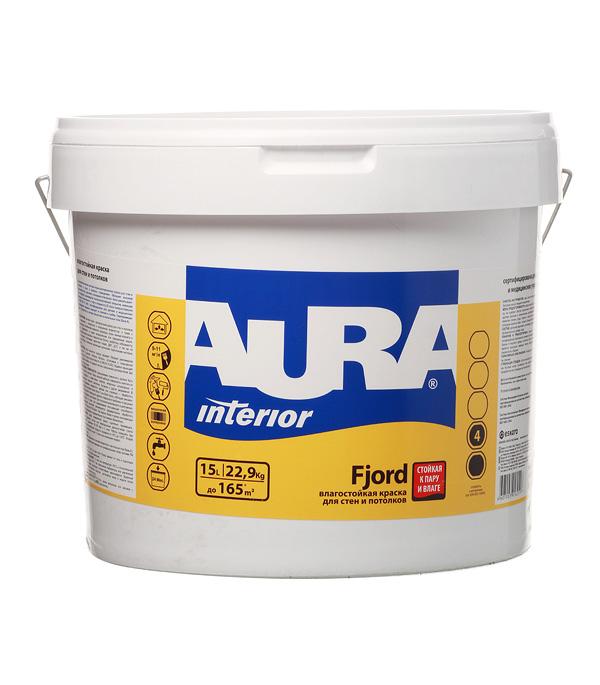Краска водно-дисперсионная Aura Interior Fjord влагостойкая белая основа А 15 л
