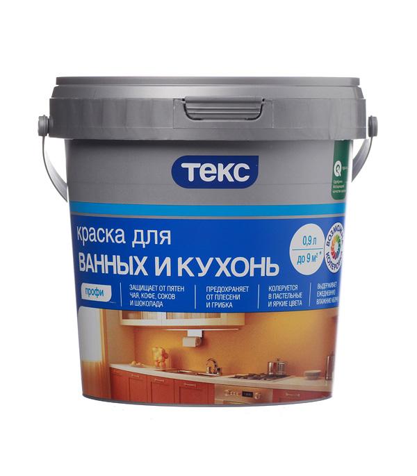 цена на Краска водно-дисперсионная Текс Профи для ванных и кухонь моющаяся основа D 0,9 л