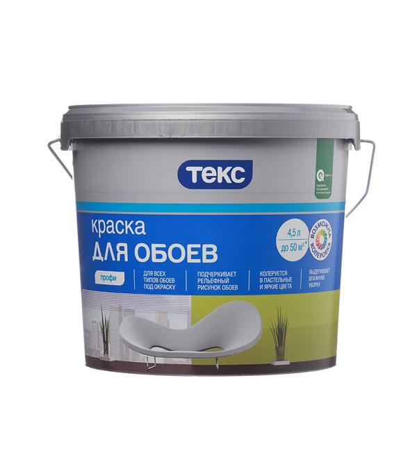 цена на Краска водно-дисперсионная Текс Профи для обоев моющаяся белая основа А 4,5 л