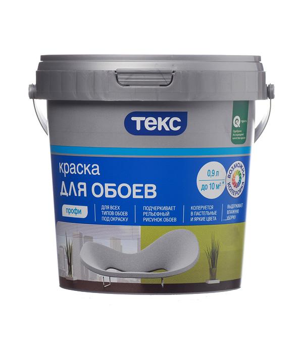 цена на Краска водно-дисперсионная Текс Профи для обоев моющаяся белая основа А 0,9 л