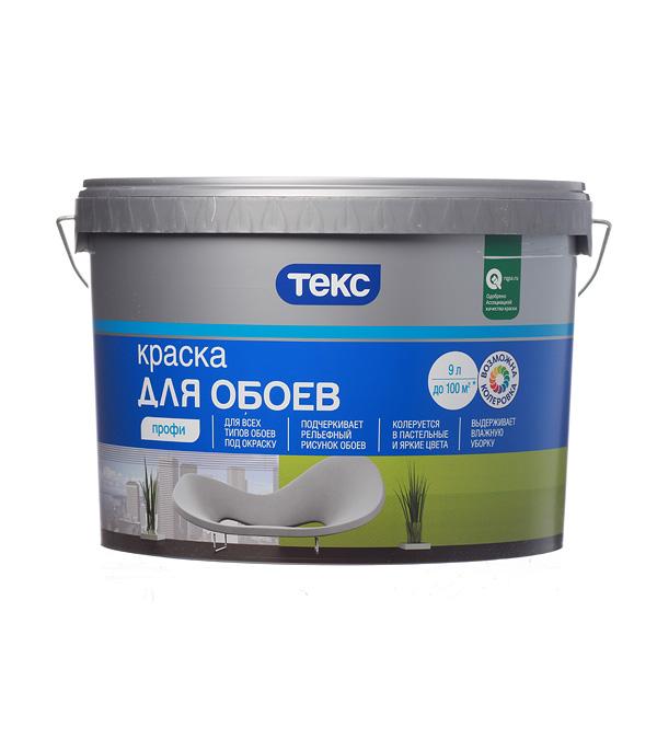 цена на Краска водно-дисперсионная Текс Профи для обоев моющаяся белая основа А 9 л