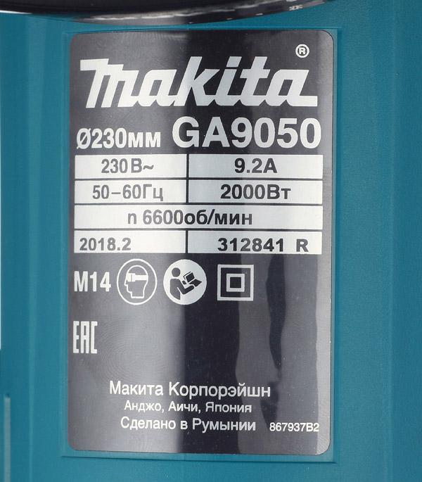 Шлифмашина угловая электрическая Makita GA9050 2000 Вт d230 мм фото