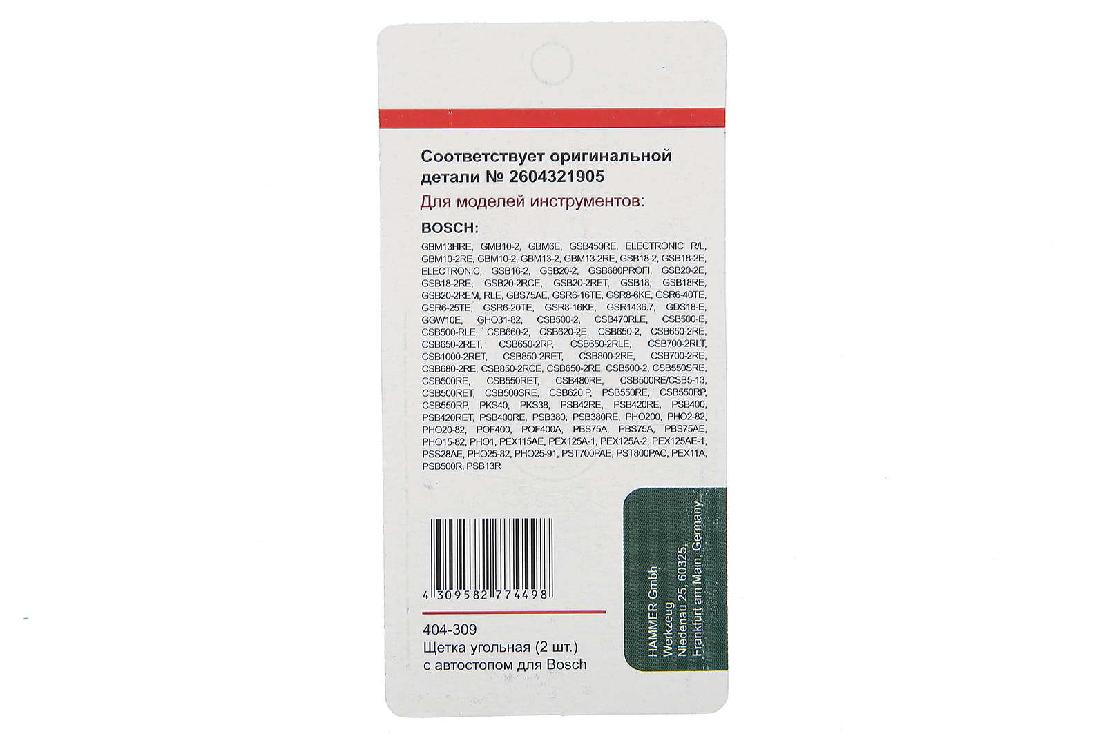 Щетки угольные для инструмента Bosch 404-309 Аutostop (2 шт.)