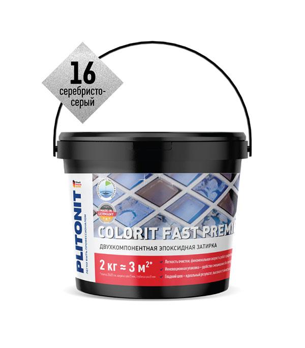 Затирка эпоксидная Plitonit Colorit Fast Premium Серебристо-серый 2 кг