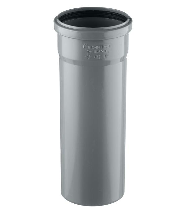 Труба канализационная внутренняя 110х 250 мм